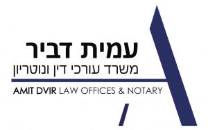 עמית דביר משרד עורכי דין ונוטריון
