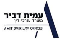 עמית דביר משרד עורכי דין